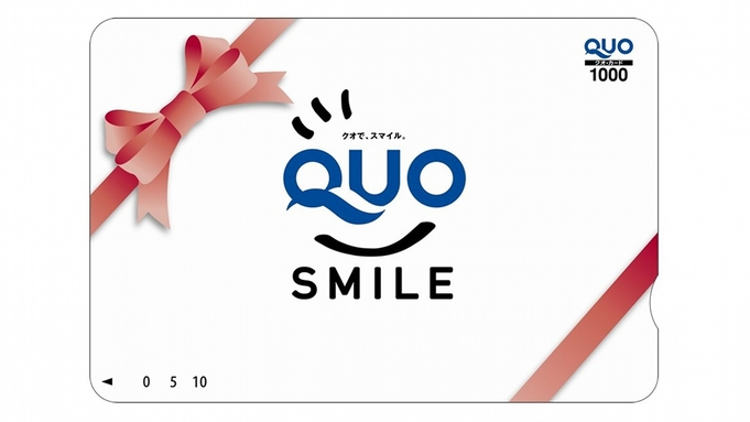 <GOTOトラベルなど地域振興割引対象外> 【QUOカード 1000円プラン】 出張ビジネスマン応援