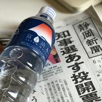 静岡新聞+ミネラルウォーター付プラン
