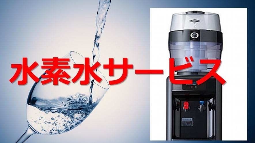 今話題の「水素水」もご自由にどうぞ