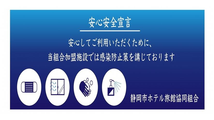 安心安全宣言 当組合加盟施設では感染防止策を講じております。静岡市旅館組合