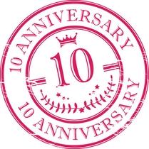 10周年2