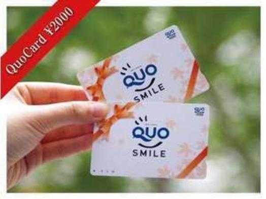 ■QUOカード2000円付■ビジネスマンに大人気♪
