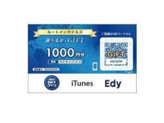 マルチギフトカード 2000円分付プラン