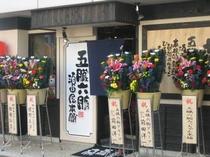 五臓六腑(1F店舗)