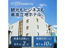 観光もビジネスも最高立地ホテル