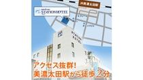 アクセス抜群!美濃太田駅から徒歩2分