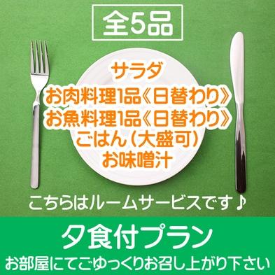 5室限定【夕食付プラン(全5品)】夕食も朝食もついてこの価格!駐車場&大浴場&ランドリー無料サービス