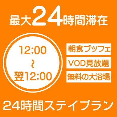 【24時間ステイプラン】VOD見放題・12時〜翌12時の24時間ステイ♪♪
