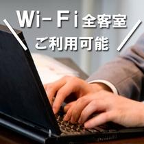 全客室Wi-Fiご利用可能です!