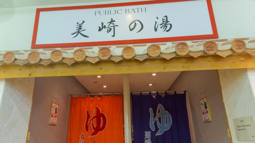 大浴場 美崎の湯