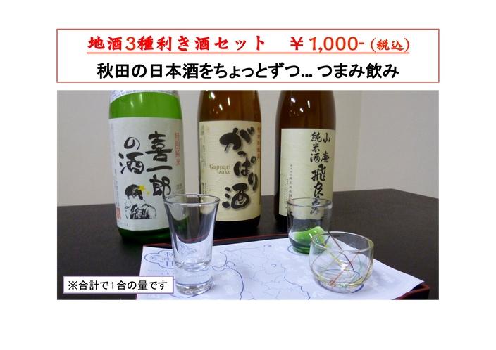 秋田地酒のきき酒セット