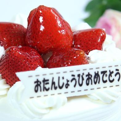 【アニバーサリープラン】大切な記念日のお祝いに〜ホールケーキと記念品の特典付