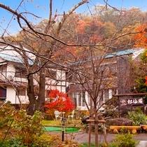 ■【外観】秋の正面玄関