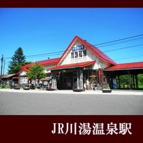 JR川湯温泉駅