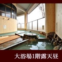 大浴場1階半露天風呂