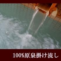 100%源泉掛け流し、加温加水なし、塩素混入なし、本物の温泉です