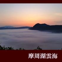摩周湖雲海