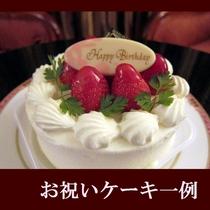 追加料理 記念日ケーキ