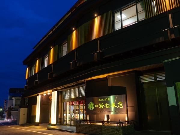 成田山門前 旅館 若松本店