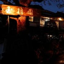 夜の玄関1