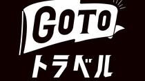 GoToトラベルバナー