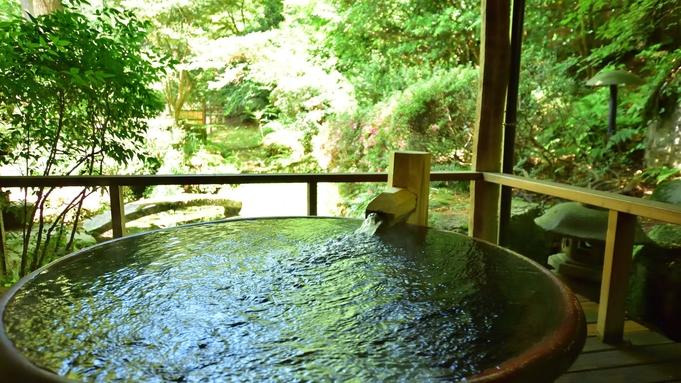 【露天風呂付離れプラン】ラジウム温泉を独占出来る部屋付露天風呂と総料理長渾身の創作会席料理を愉しむ旅