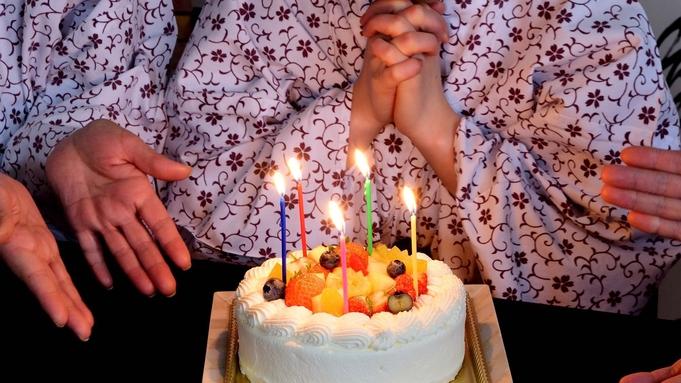 大切な記念日の♪お祝いプラン♪【誕生日や結婚記念日、長寿のお祝いおまかせください!】