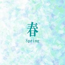 春の周辺情報