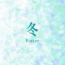 冬の周辺情報