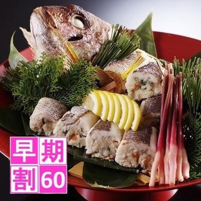 <早期割60>【1泊2食付き】ハレの日は、金沢茶屋で。福福福 〜みふく〜 プラン
