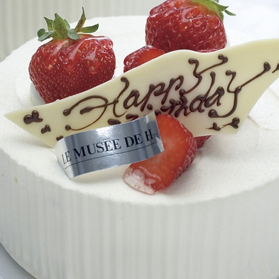 年に1度の誕生日をお祝い☆ホールケーキ付バースデープラン♪