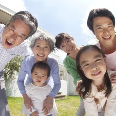【三世代旅行を応援】お孫さんと息子・娘夫婦と温泉旅館で過ごす家族水入らずプラン