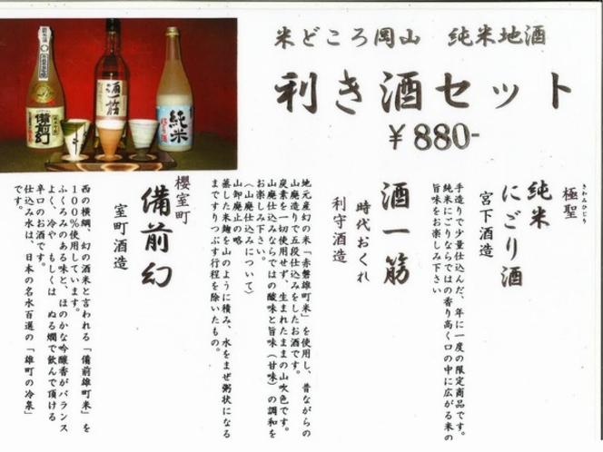 岡山地酒!三種利き酒セット♪