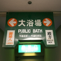 大浴場(入口)