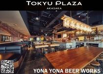 東急プラザ赤坂内 ヨナヨナビアワークスアカサカ YONA YONA BEER WORKS