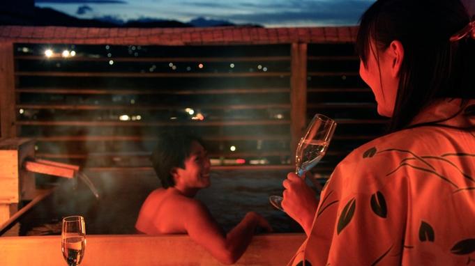 ★カップルプラン★貸切露天風呂、ワインが無料☆夕食個室またはお部屋食可♪