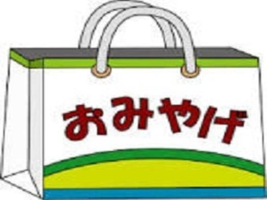 駐車場無料【#徳島あるでないで】ホテル売店 お土産券1室1泊1,000円付プラン】〜朝食付〜