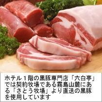 黒豚専門店『六白亭』のお肉