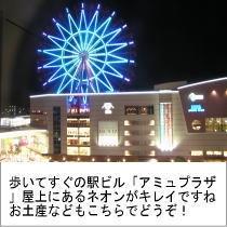 鹿児島中央駅ビルアミュプラザ