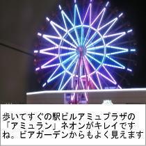 鹿児島中央駅ビル「アミュラン」