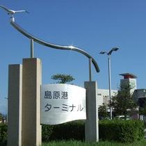 *島原港ターミナル(当館より徒歩5分)