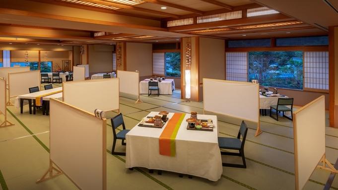 【秋冬旅セール】【食事処】【スタンダード会席】小綺麗な田舎料理がテーマの会席料理を味わう