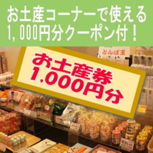 当館のお土産コーナーで使える1,000円分のチケット付きプラン!
