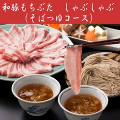 【和豚もちぶたしゃぶしゃぶ】そばつゆでお召し上がり頂く絶品しゃぶしゃぶ☆