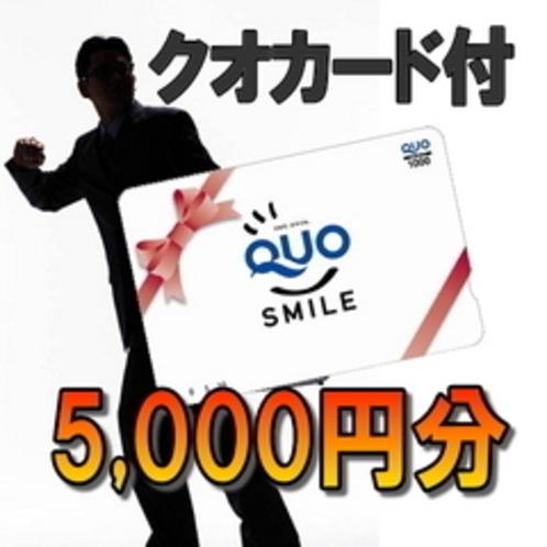 【クオカード5,000円分付】出張の達人の必須プラン!