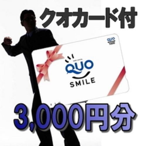 【クオカード3,000円分付】出張の名人の必須プラン!