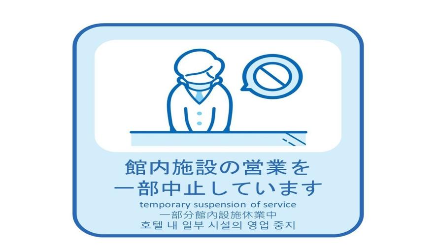 新型コロナ感染症感染予防対策「営業の一部中止」