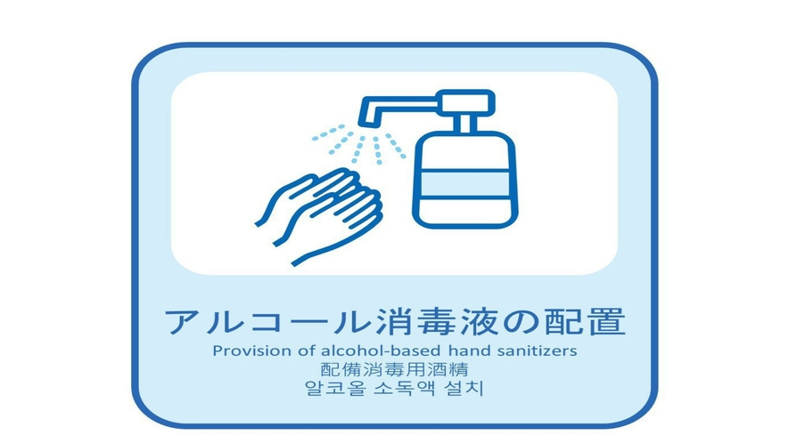 新型コロナ感染症感染予防対策「アルコール消毒液の配置」