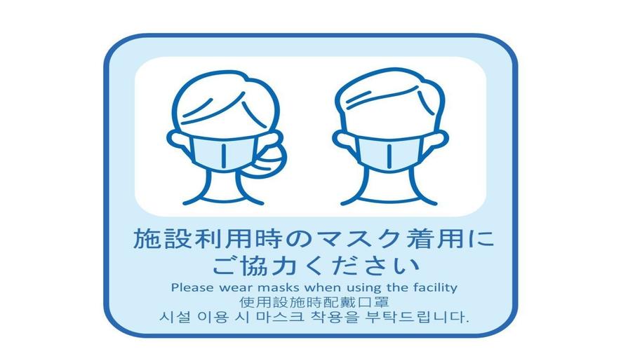 新型コロナ感染症感染予防対策「施設利用時のマスク着用にご協力ください」