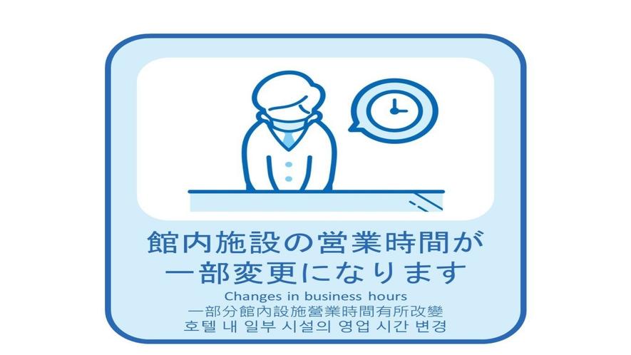 新型コロナ感染症感染予防対策「営業時間変更」